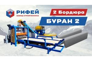Рифей-Буран-2А-5,0-750